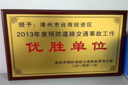 """台商投资区道安办荣获""""2013年度预防道路交通事故工作优胜单位"""""""