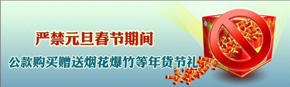 严禁元旦春节期间公款购赠年货节礼