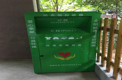设置旧衣物回收箱