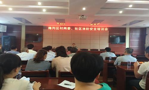 参加梅列区村两委、社区消防安全培训会