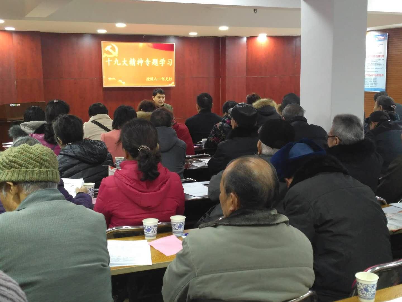 """东安社区开展学习十九大精神、纠正""""四风""""座谈会"""