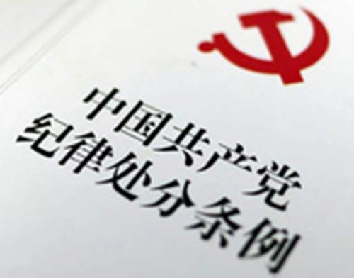 新修订的<中国共产党纪律处分条例>