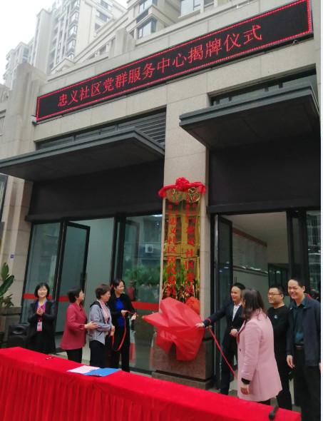 燕东街道忠义社区党群服务中心揭牌仪式