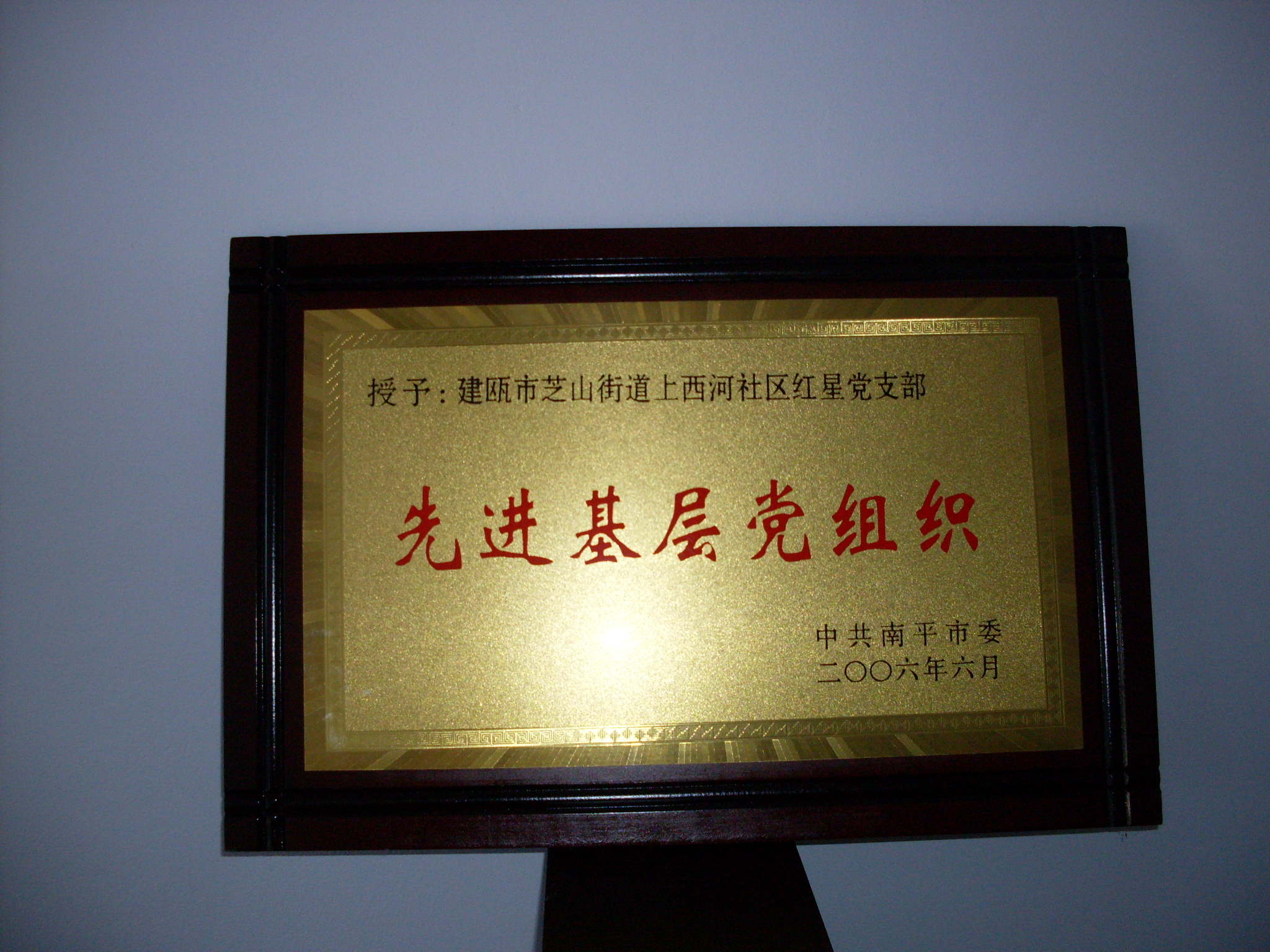 上西河社区荣誉