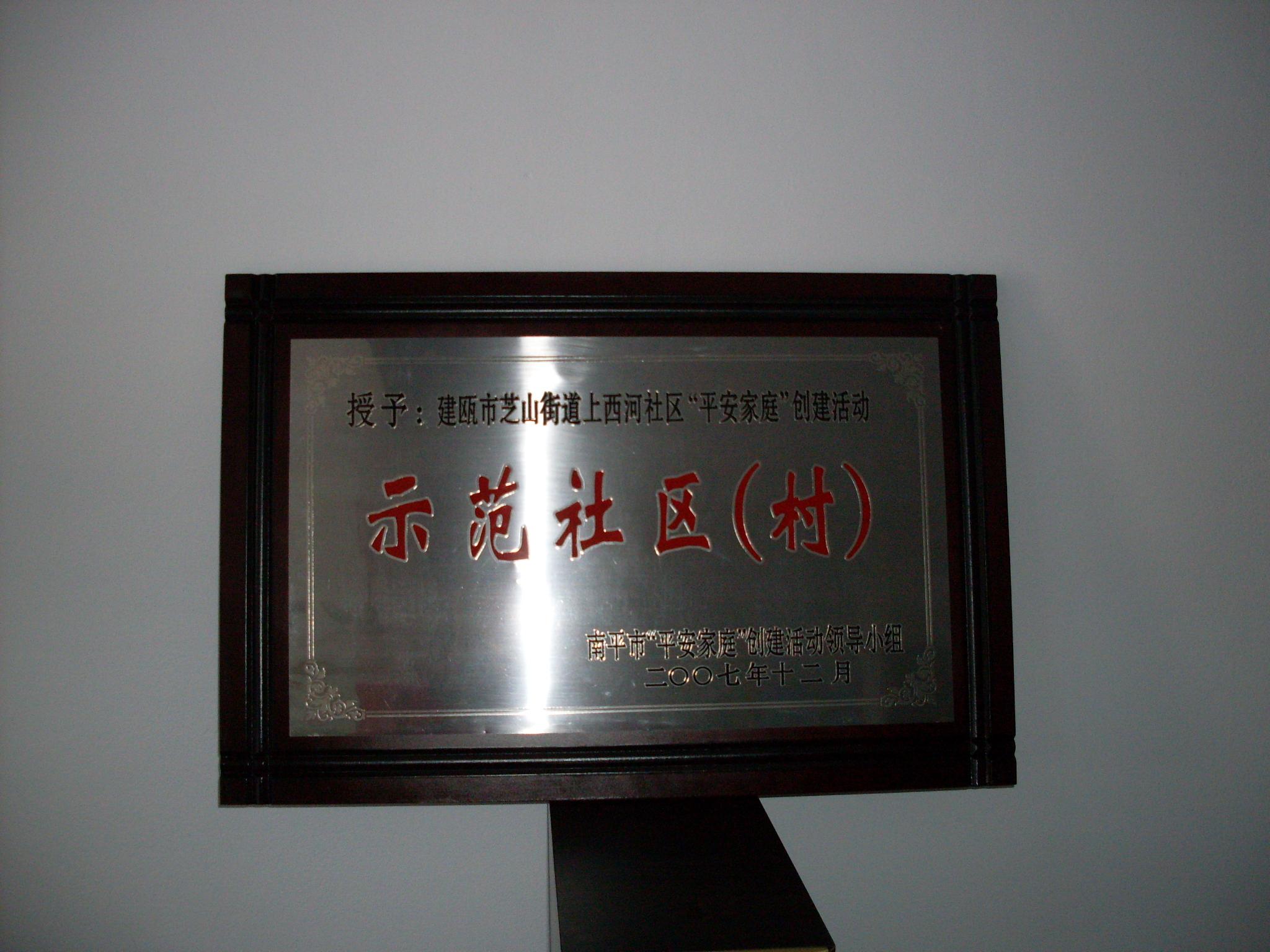 上西河荣誉