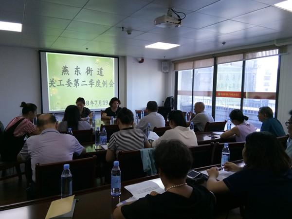 燕东街道关工委在东门社区召开           第二季度工作例会