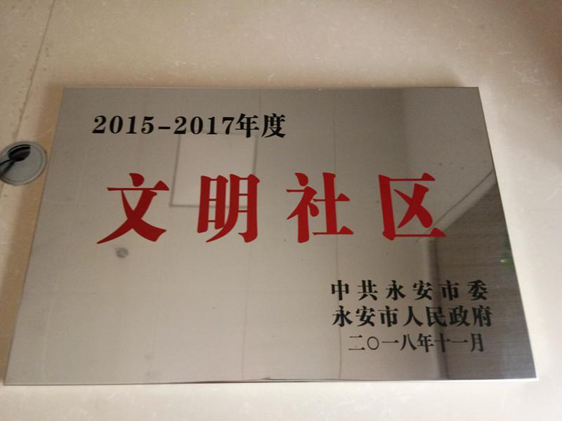 2015-2017年度文明社区