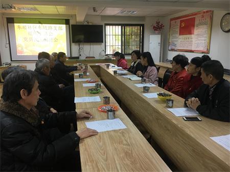 东坡社区东坡路支部召开党员大会