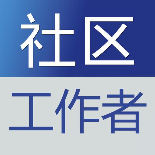 社区医院标志矢量图
